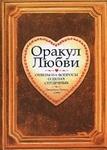 """Купить книгу """"Оракул любви"""""""