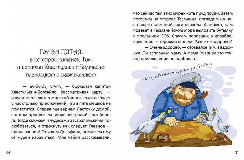 """Купить книгу """"Китенок Тим. Часть 2"""""""