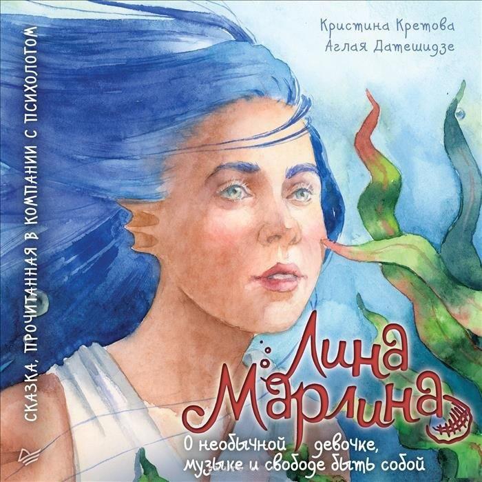 """Купить книгу """"Лина-Марлина. Сказка о необычной девочке, музыке и свободе быть собой. Прочитанная в компании с психологом"""""""