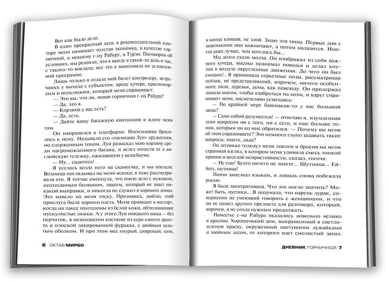 """Купить книгу """"Дневник горничной"""""""