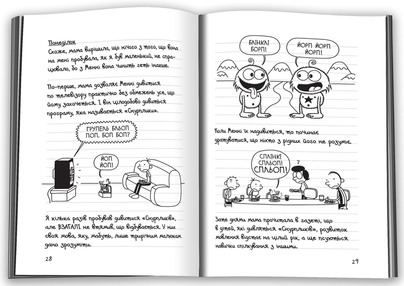 """Купить книгу """"Щоденник слабака. Книга 7. Третій зайвий"""""""