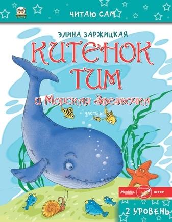"""Купить книгу """"Китенок Тим и Морская Звездочка. Часть 5"""""""