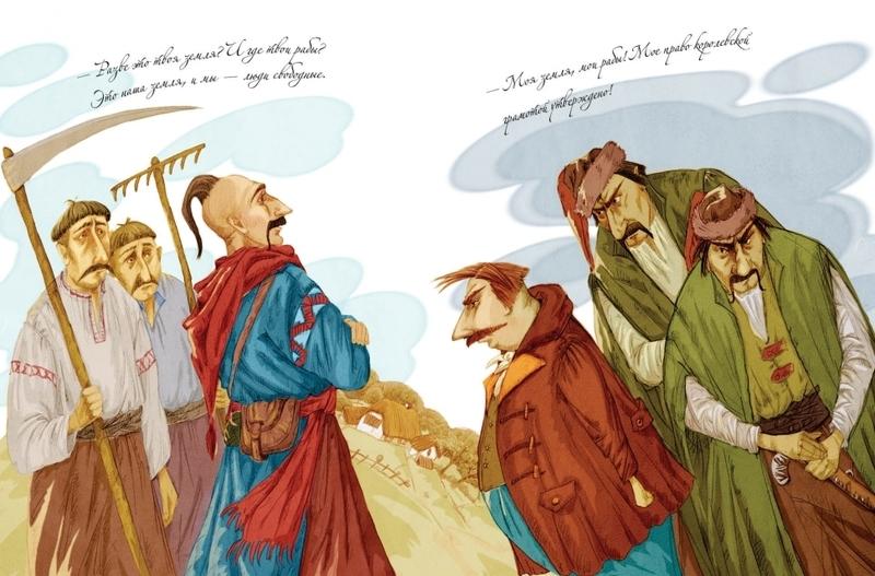 """Купить книгу """"Как казак у морского царя служил"""""""