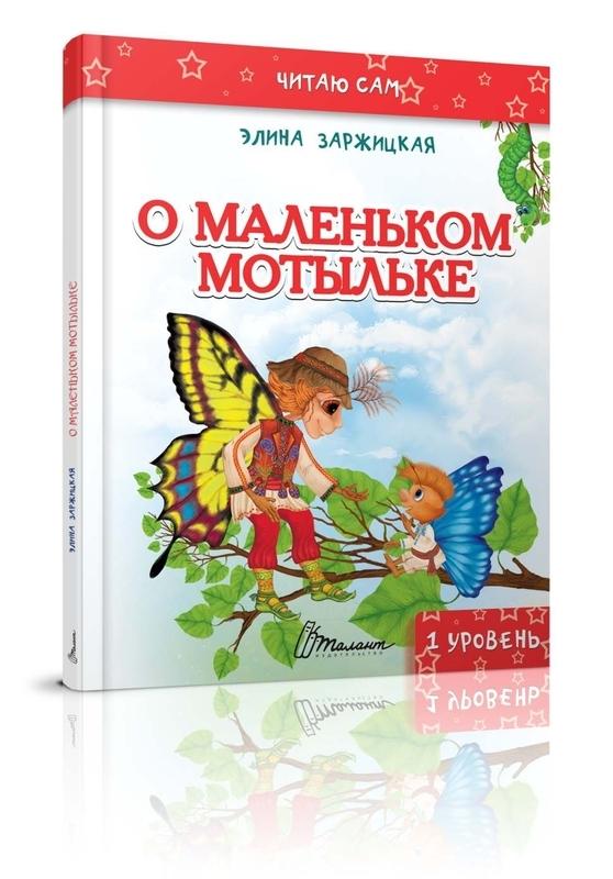 """Купить книгу """"О маленьком мотыльке"""""""