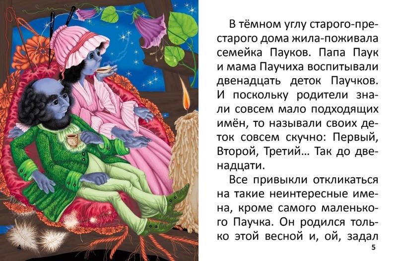 """Купить книгу """"Паучок без имени"""""""