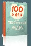 """Купить книгу """"100 идей для творческих мам"""""""