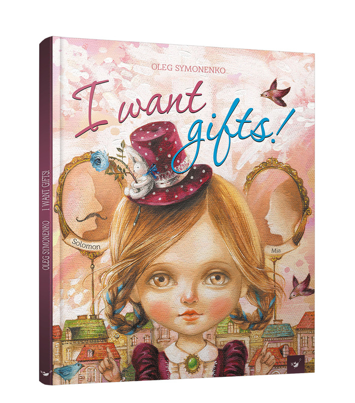 "Купить книгу ""I want gifts"""