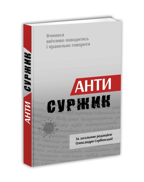 "Купить книгу ""Антисуржик"""
