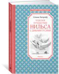 Чудесное путешествие Нильса с дикими гусями - купить и читать книгу