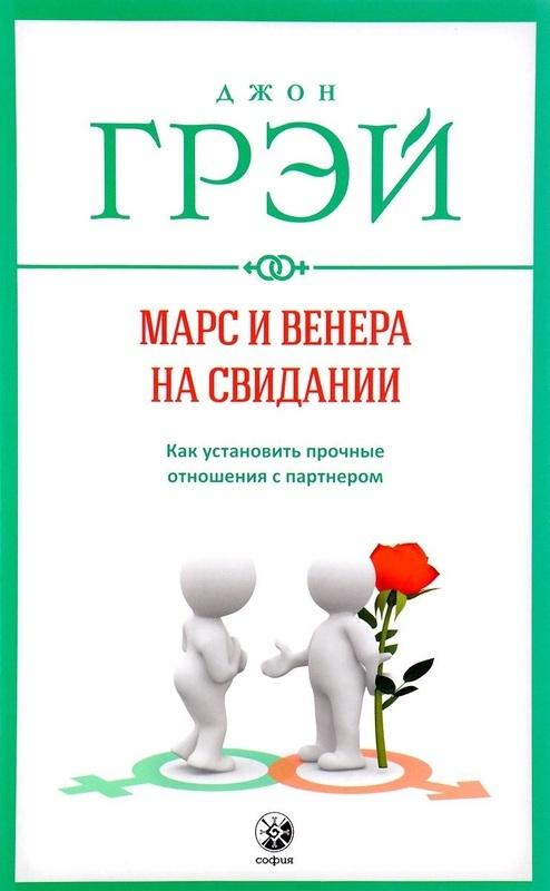 """Купить книгу """"Марс и Венера на свидании. Как установить прочные отношения с партнером"""""""