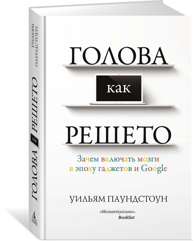 """Купить книгу """"Голова как решето. Зачем включать мозги в эпоху гаджетов и Google"""""""