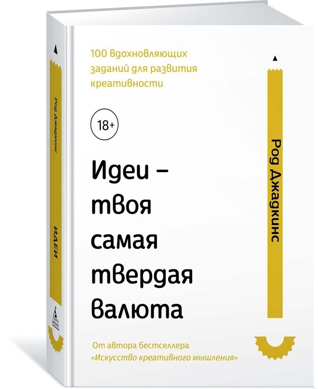 """Купить книгу """"Идеи - твоя самая твердая валюта. 100 вдохновляющих заданий для развития креативности"""""""