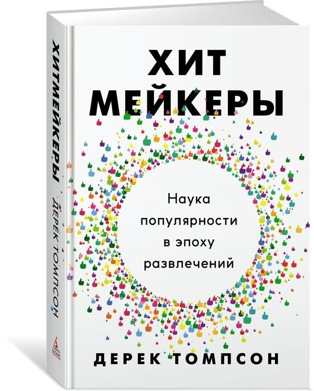 """Купить книгу """"Хитмейкеры. Наука популярности в эпоху развлечений"""""""