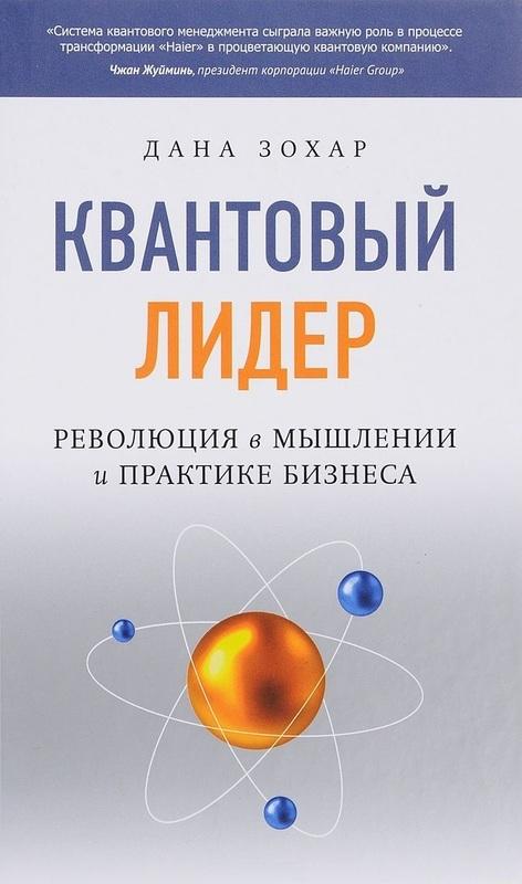 """Купить книгу """"Квантовый лидер. Революция в мышлении и практике бизнеса"""""""