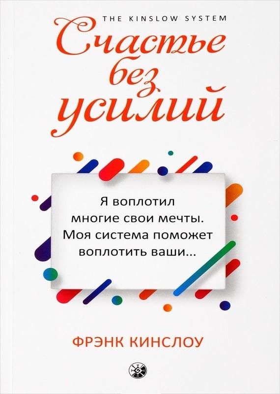 """Купить книгу """"Счастье без усилий"""""""