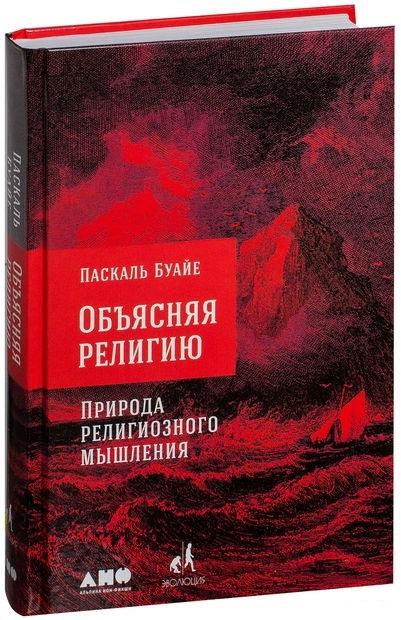 """Купить книгу """"Объясняя религию. Природа религиозного мышления"""""""