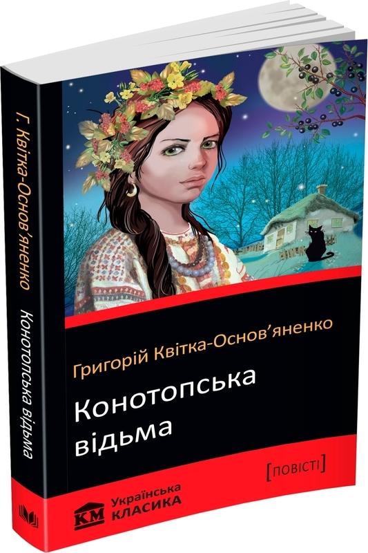 """Купить книгу """"Конотопська відьма"""""""