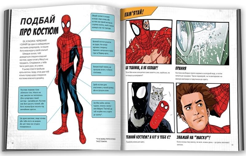 """Купить книгу """"Людина-павук. Світ очима супергероя"""""""