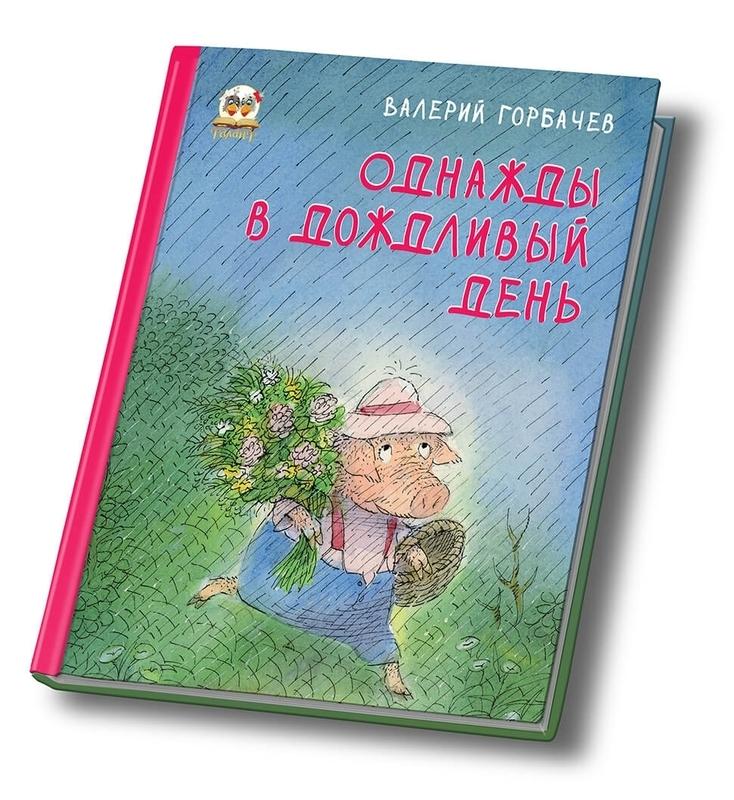"""Купить книгу """"Однажды в дождливый день"""""""