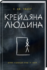 "Купить книгу ""Крейдяна Людина"""
