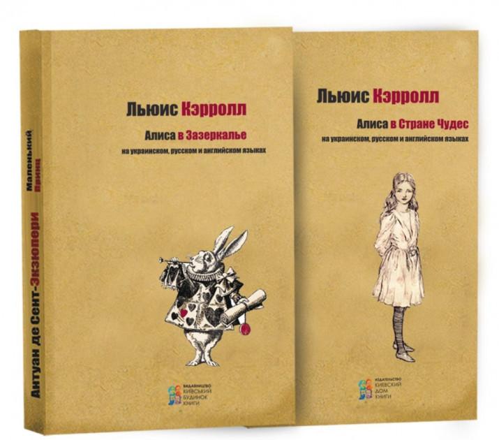 "Купить книгу ""Алиса, две части (комплект)"""