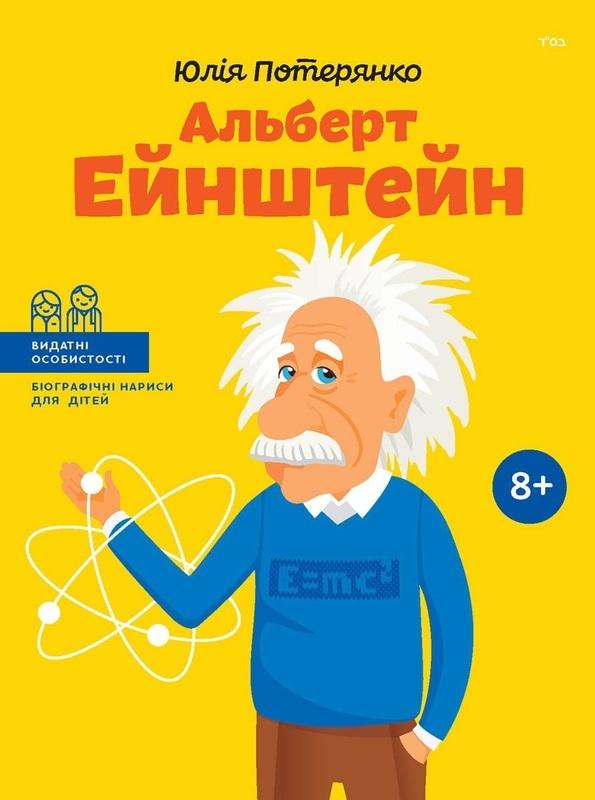 "Купить книгу ""Альберт Ейнштейн"""