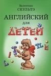Английский для детей - купити і читати книгу