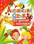 Английский язык для девочек и мальчиков - купити і читати книгу