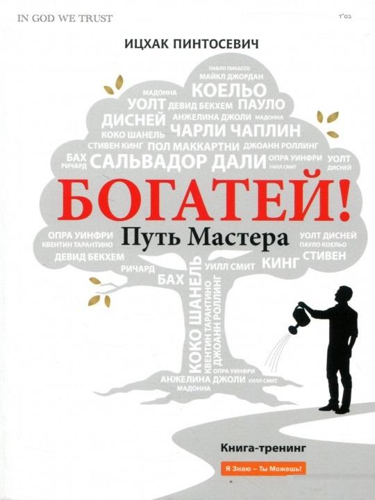 """Купить книгу """"Богатей! Путь мастера"""""""