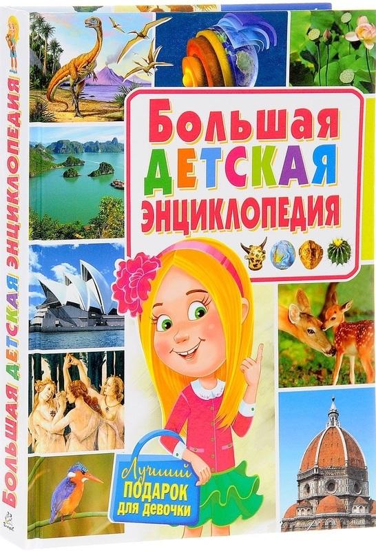"""Купить книгу """"Большая детская энциклопедия. Лучший подарок для девочек"""""""