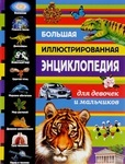 Большая иллюстрированная энциклопедия для девочек и мальчиков