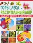 Горы, леса и растительный мир. Большая детская энциклопедия - купити і читати книгу