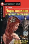 Дары волхвов и другие рассказы = The Gift of the Magi and Other Stories