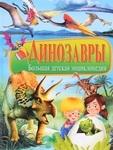 Динозавры. Большая детская энциклопедия - купити і читати книгу