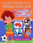 Иллюстрированная энциклопедия только для мальчиков - купити і читати книгу