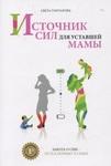 """Купить книгу """"Источник сил для уставшей мамы"""""""