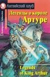 Легенды о короле Артуре / Legends of King Arthur
