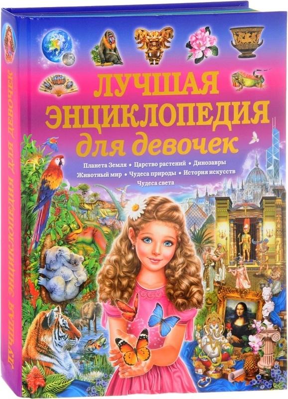 """Купить книгу """"Лучшая энциклопедия для девочек"""""""