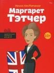 "Купить книгу ""Маргарет Тэтчер"""