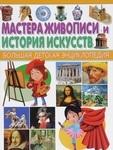 Мастера живописи и История искусств