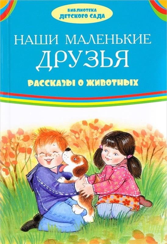 """Купить книгу """"Наши маленькие друзья. Рассказы о животных"""""""