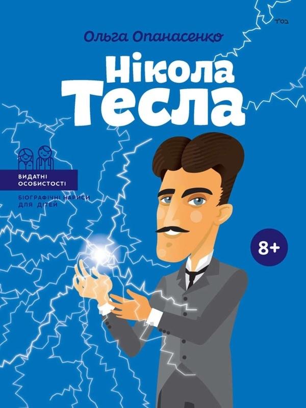 """Купить книгу """"Нікола Тесла"""""""