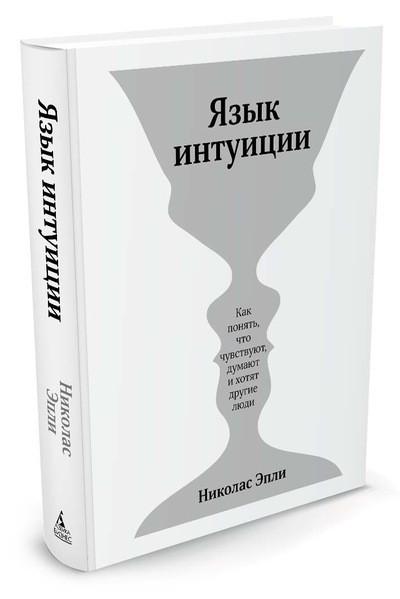 "Купить книгу ""Язык интуиции"""