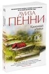 """Купить книгу """"Каменный убийца"""""""