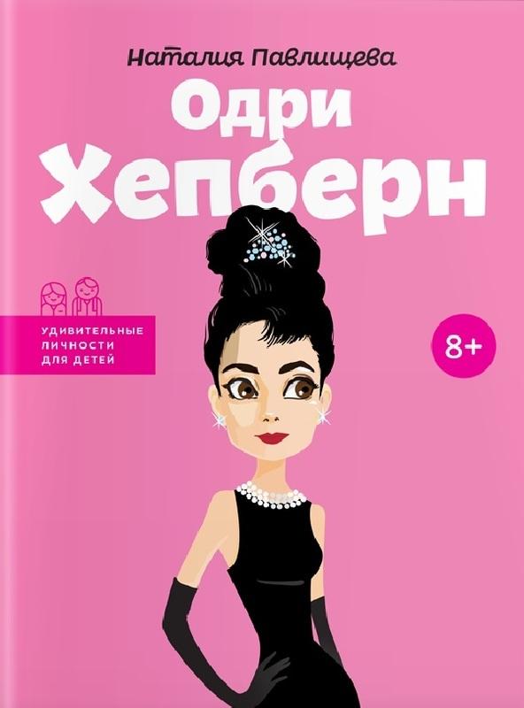 """Купить книгу """"Одри Хепберн"""""""