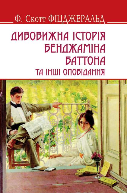 """Купить книгу """"Дивовижна історія Бенджаміна Баттона та інші оповідання"""""""