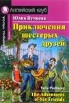 Приключения шестерых друзей / The Adventures of Six Friends - купити і читати книгу
