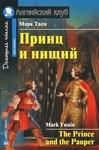 Принц и нищий / The Prince and the Pauper - купить и читать книгу