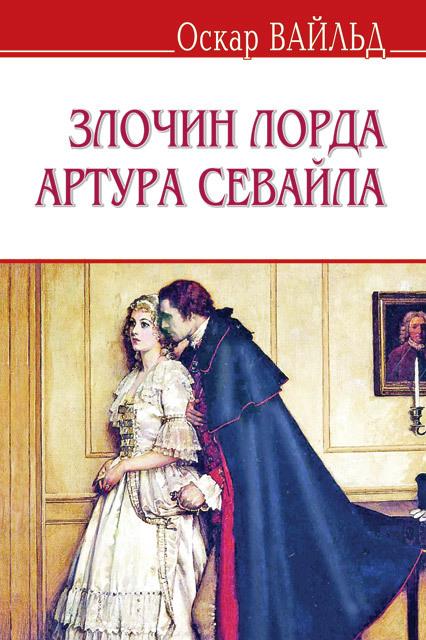 """Купить книгу """"Злочин лорда Артура Севайла та інші оповідання"""""""