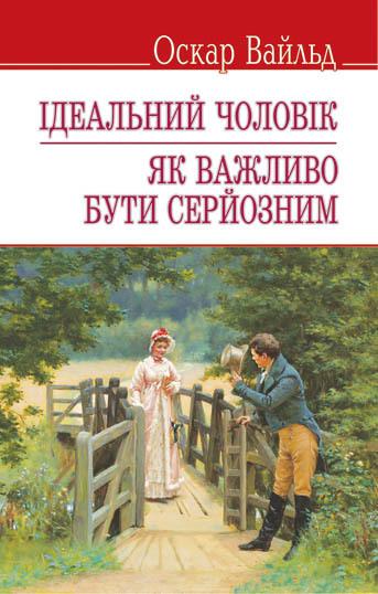 """Купить книгу """"Ідеальний чоловік. Як важливо бути серйозним"""""""